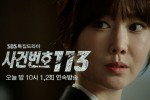 Case Number 113 Trailer