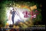 Cheongdamdong Alice Trailer
