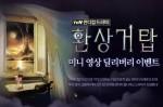 Fantasy Tower Trailer