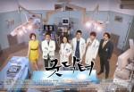Good Doctor Trailer