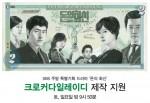Incarnation of Money Trailer