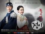 Jung Yi, The Goddess of Fire Trailer