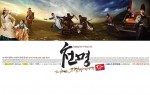 Mandate of Heaven: The Fugitive of Joseon Trailer