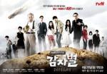 Potato Star 2013QR3 Trailer