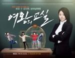 The Queen's Classroom Trailer