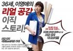 Rude Miss Young Ae Season 12 Trailer