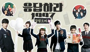 Reply 1997 Trailer