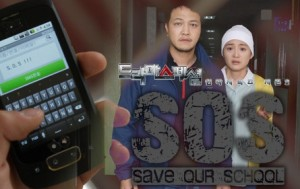 Save Our School Trailer