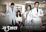 The 3rd Hospital Trailer
