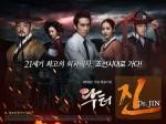 Time Slip Dr. Jin Trailer