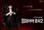 Vampire Prosecutor 2 Trailer