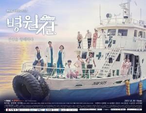 Hospital Ship Trailer