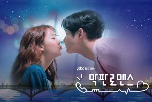 Last Minute Romance Trailer