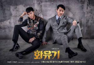 A Korean Odyssey Trailer