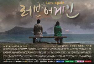 Love Again Trailer