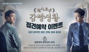 Wise Prison Life Trailer
