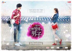 Queen Inhyun's Man Trailer