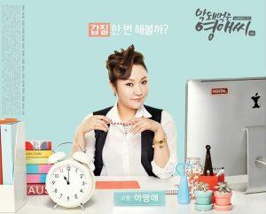 Rude Miss Young Ae Season 14 Trailer