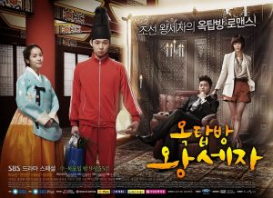 Rooftop Prince Trailer