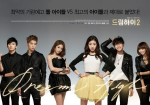 Dream High 2 Trailer