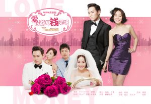 Can Love Become Money Trailer
