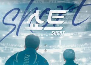Short Trailer